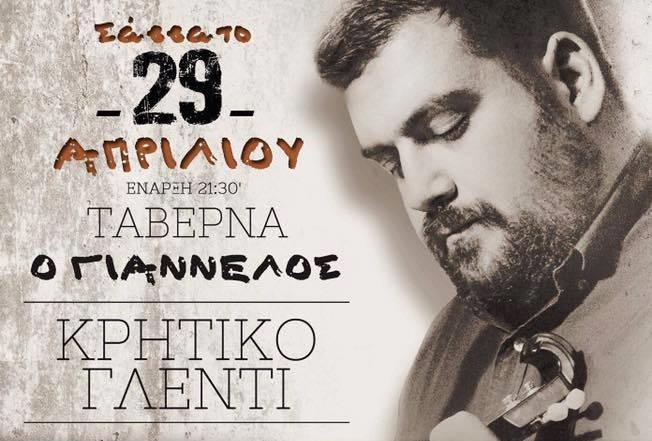 greek restaurant margarita in lakonia peloponnese greek cretan music party